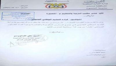 نقابة المعلمين تجدد التحذير من مخاطر تسييس وتطييف التعليم في صنعاء وعدن