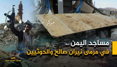 Saleh-Houthi Crimes against Worshippers … Prominent Stations