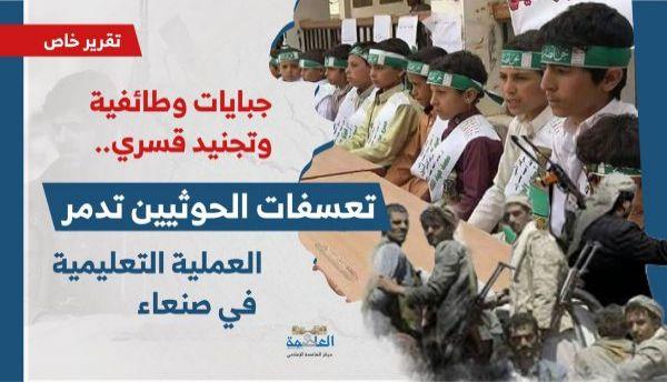 """""""جبايات وطائفية وتجنيد قسري"""".. تعسفات الحوثيين تدمر العملية التعليمية في صنعاء (تقرير خاص)"""