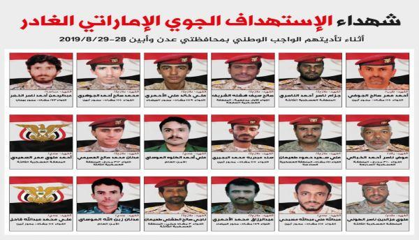وزارة الدفاع تنشر معلومات وبيانات شهداء الاستهداف الإماراتي الغادر للجيش