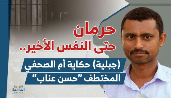 """حرمان حتى النفس الأخير.. (جبلية) حكاية أم الصحفي المختطف """"حسن عناب"""""""
