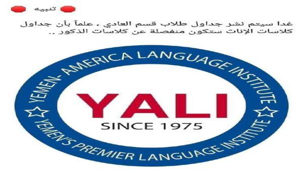 """الإدارة الحوثية في معهد """"يالي"""" بصنعاء تُفصل الطلاب عن الطالبات في قاعات الدرس"""