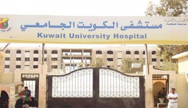 """تكتم على أعداد المصابين.. وإجراءات حوثية في مستشفى الكويت تزيد من تفشي """"كورونا"""""""
