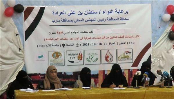 """منظمات حقوقية ومدنية تدعو المجتمع الدولي لتصنيف """"الحوثية"""" جماعة إرهابية"""