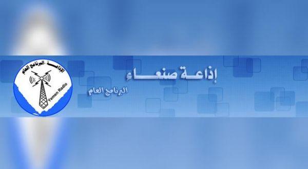 """كيف حولت مليشيا الحوثي """"إذاعة صنعاء"""" إلى منبر لتصدير الكراهية؟"""