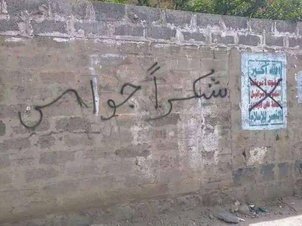«شكراً جواس» شعار صادم لمليشيات الحوثيين وسط العاصمة صنعاء