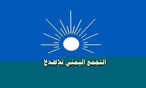 دائرة المرأة بحزب الإصلاح في العاصمة صنعاء تحتفل بالذكرى ال27 لتأسيس الحزب