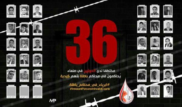 """الحوثيون يواصلون مسرحية محاكمة 36 مختطفًا بتهم """"باطلة"""""""