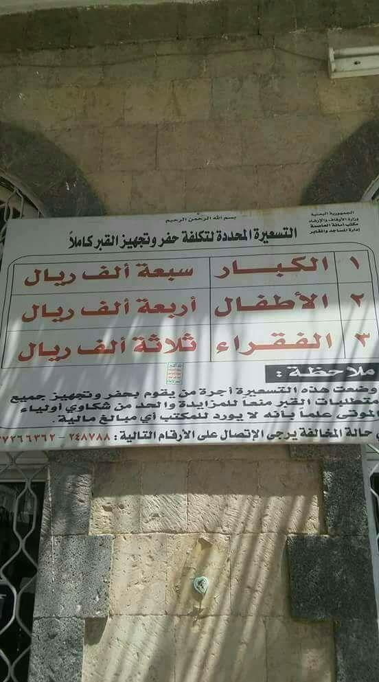 رواج تجارة القبور بصنعاء وحملة لازالةشعارات الموت الحوثية من شوارع العاصمة