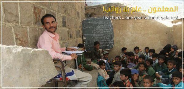 في يومهم العالمي.. المعلمون اليمنيون بلا رواتب منذ عام