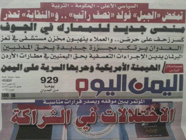 """صحيفة صالح تسخر من قرارات الصماد  """" تمخض الجمل فولد نصف راتب"""""""