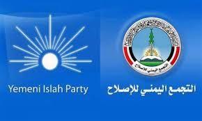 الإصلاح يهنئ اليمنيين بعيد الوحدة ويؤكد رفض دعوات التمزيق الجهوية والطائفية