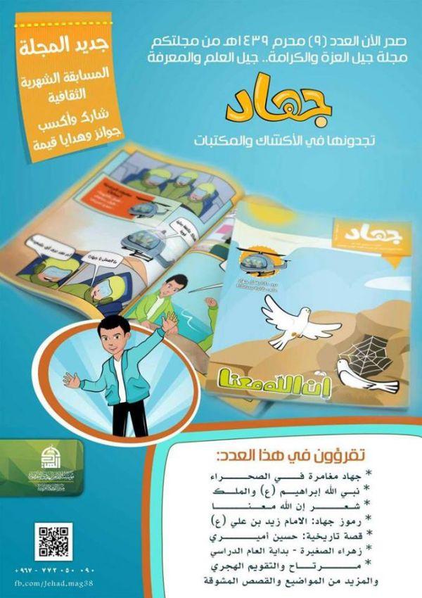مجلة حوثية تستهدف الأطفال بقصص مسروقة من منتديات شيعية