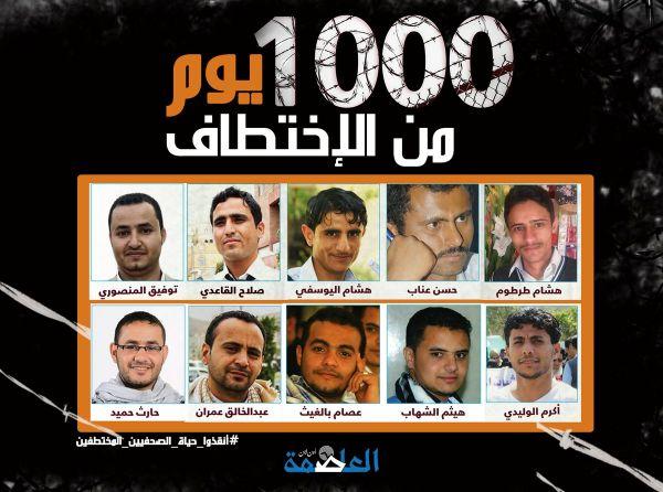 مرور «1000» يوم على اختطاف «10» من نجوم الصحافة اليمنية.. (القصة كاملة)