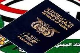صنعاء.. مليشيات الحوثي تلاحق جوازات السفر الصادرة من مناطق الشرعية