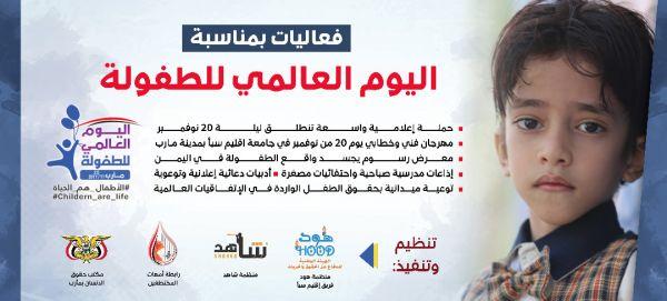 حملة الكترونية تسلط الضوء على واقع الطفولة باليمن