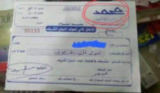 المولد النبوي.. محطة مهمة تستغلها جماعة الحوثي للتزود بالأموال لتمويل حربها الخاسرة