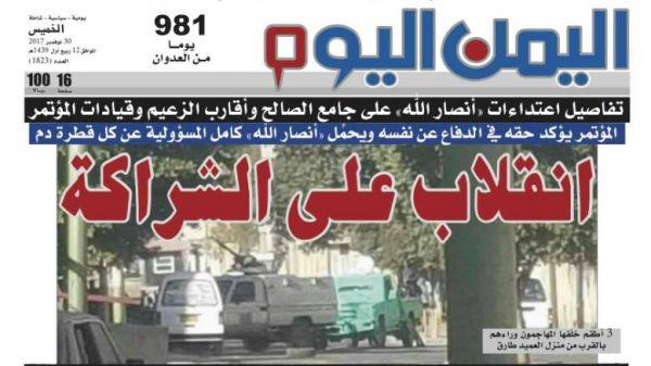"""إعلام صالح يتهم جماعة الحوثي بـ""""الانقلاب"""" على الشراكة"""