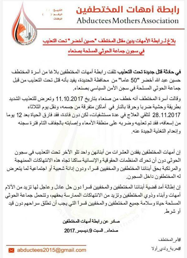 وفاة المختطف حسين أخضر تحت تعذيب مليشيات الحوثيين بصنعاء