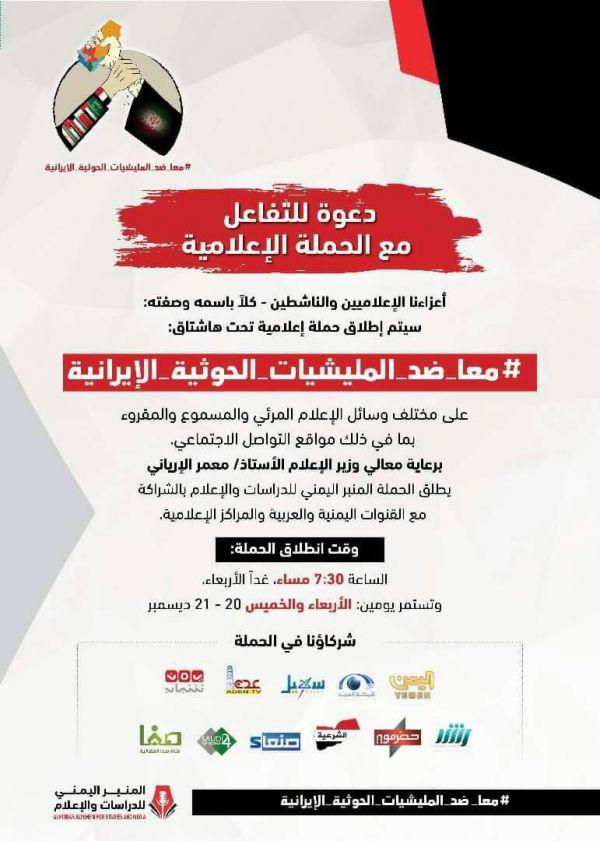 حملة إعلامية واسعة للتعريف بجرائم مليشيا الحوثي ودعوة للتفاعل