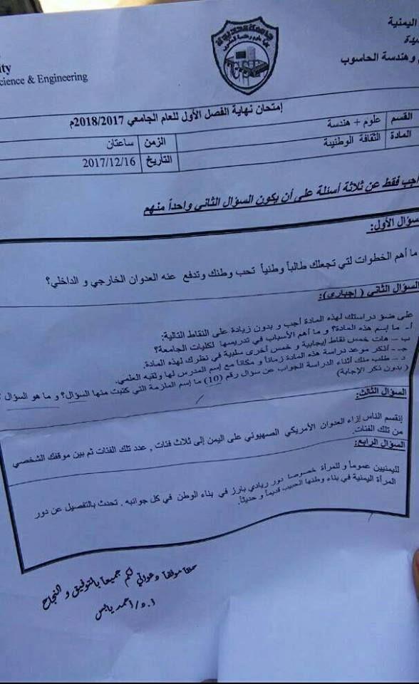 """تمدح الإمامة وتقدح ثورة 26 سبتمبر.. تغيير طائفي لمناهج """"جامعة صنعاء"""" ورفض طلابي واسع """"وثيقة"""""""