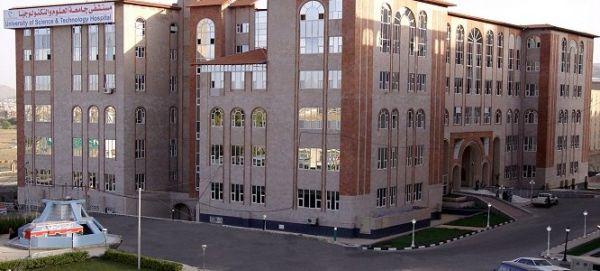الحوثيون يطوقون مستشفى جامعة العلوم وأنباء عن إصابة قيادي حوثي بغارة للتحالف