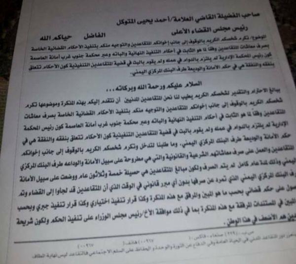 مذكرات تفضح الحوثيين.. نهب «2 تريليون» من أموال المتقاعدين