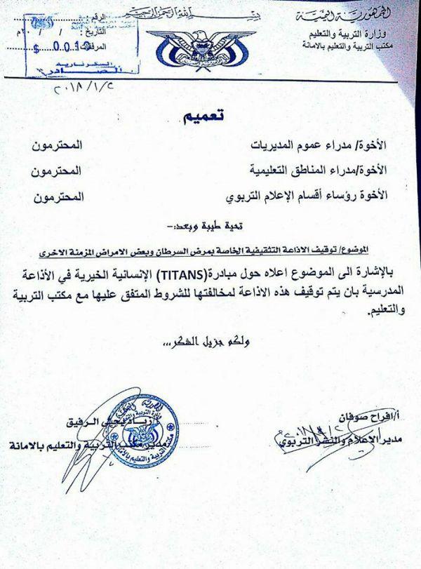 صنعاء: مراكز مكافحة السرطان مهددة بالإغلاق ومرضى معرضون للموت بسبب الحوثيين
