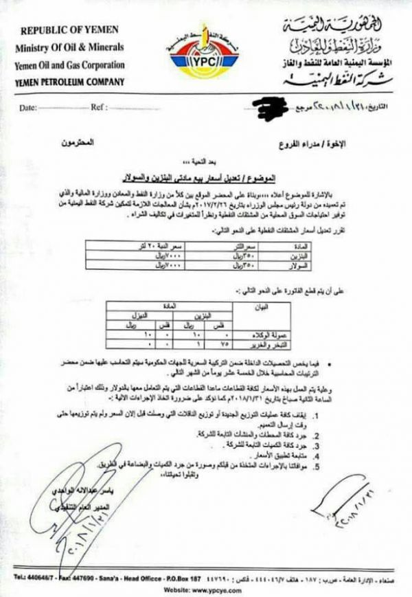 صنعاء: مليشيا الحوثي تقر جرعة سعرية جديدة في المشتقات النفطية (وثيقة)