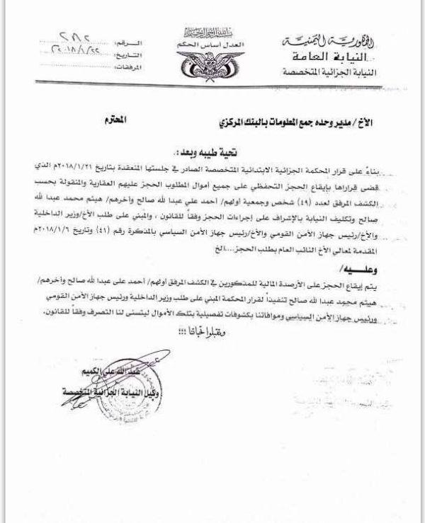مليشيا الحوثي توجه بمصادرة أموال وممتلكات على عبد الله صالح و 49 من أقاربه ومعاونيه (وثيقة)
