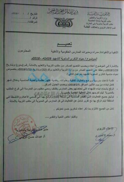 توجيهات حوثية بإيقاف الدراسة في أمانة العاصمة شهرًا كاملًا واستبدالها بفعاليات دعائية (وثيقة)