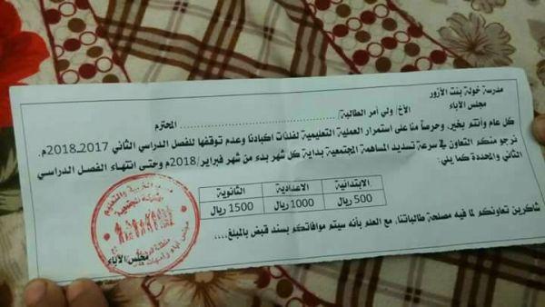 الحوثيون يطالبون أولياء أمور الطلاب في مناطق سيطرتهم بدفع مبالغ مالية شهريًا (وثيقة)