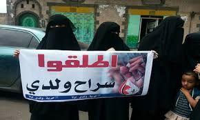 وقفة احتجاجية تطالب بالافراج الفوري عن المختطفين في سجون الحوثيين