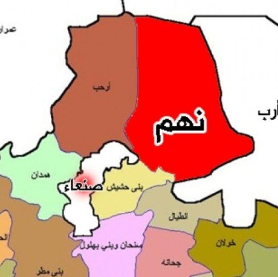 الجيش الوطني يحرر مواقع جديدة بنهم شرقي صنعاء