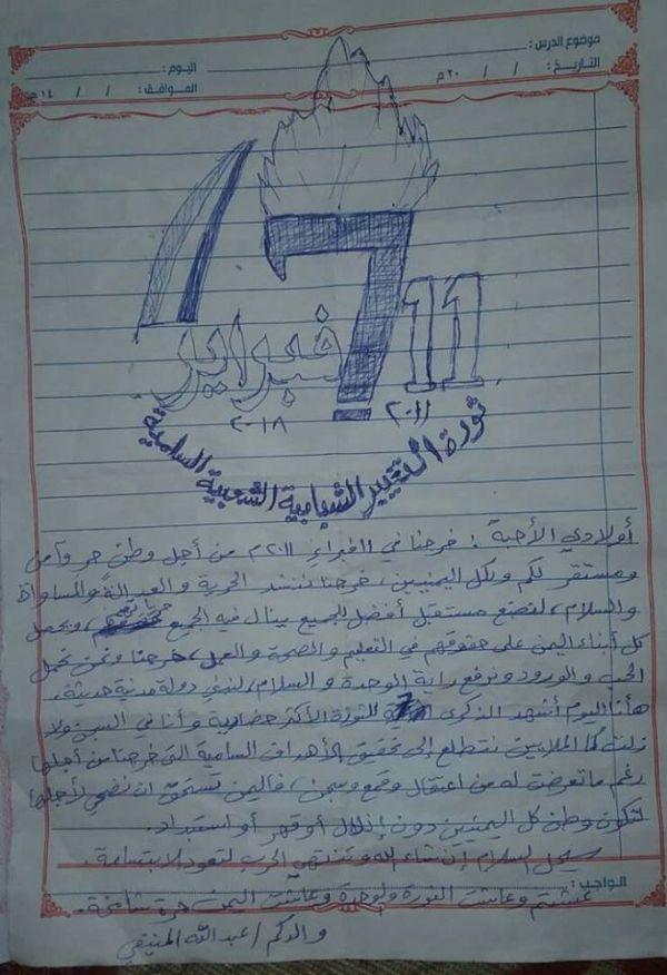 """صحفي يمني مختطف لدى الحوثيين يبعث رسالة لأولاده في ذكرى """"فبراير"""" (النص)"""