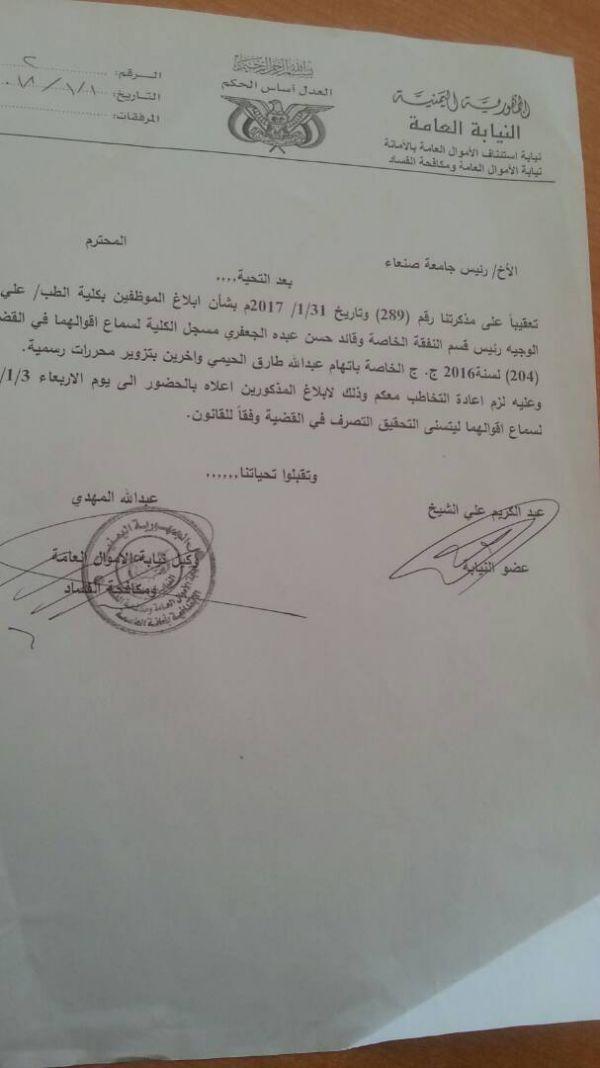 """تعيينات وعبث يطال جامعة صنعاء.. فساد الحوثيين يوسع الخلافات في صفوفهم """"وثيقة"""""""