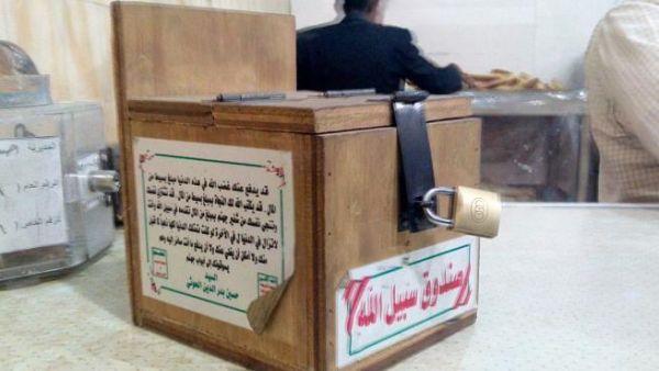 الحوثيون يطالبون نواب صنعاء بالموافقة على 16 قانوناً لشرعنة القمع وجباية الضرائب