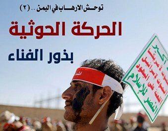 مركز دراسات يتهم الحركة الحوثية بقتل «14» الف مدني ويتوقع اندلاع صراع مسلح بين أجنحة الجماعة