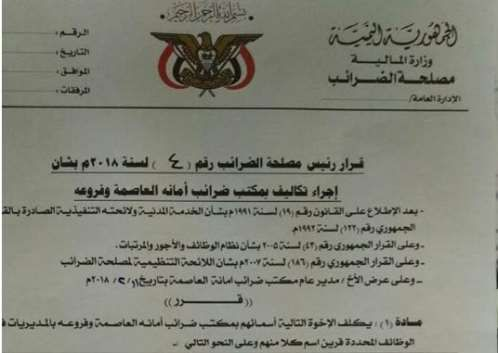 """بالوثائق.. الحوثيون يطيحون بـ 25 مديراً في مصلحة الضرائب بصنعاء ويستبدلونهم بآخرين من """"السلالة"""""""