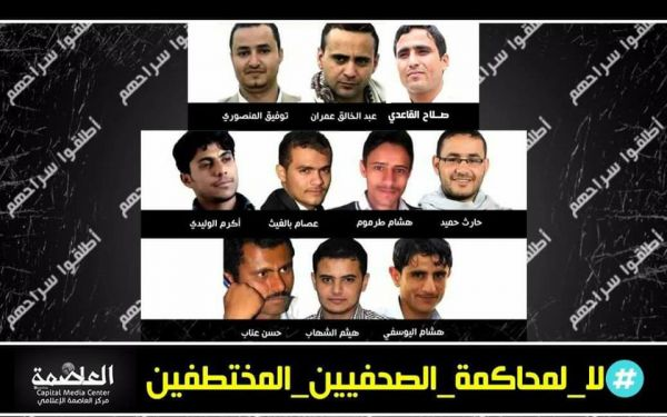 مرور ثلاثة أعوام على اختطاف 10 من نجوم الصحافة.. أهاليهم: هكذا يعاملنا الحوثيون