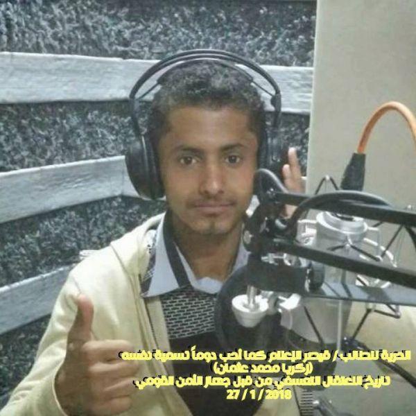 المليشيات تواصل اختطاف طالب جامعي بصنعاء لليوم الـ21 على التوالي