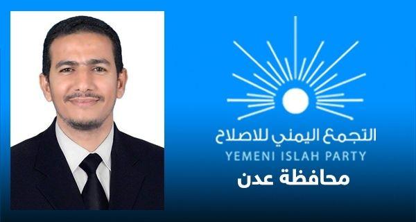 """إعلامية إصلاح عدن تستنكر تزوير عدد باسم صحيفة """"صيرة"""" وتؤكد أنها متوقفة منذ أشهر"""