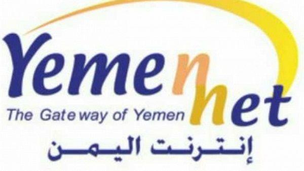 ملاك شبكات الإنترنت يُصعدون رفضاَ لتعسفات وابتزاز ميليشيا الحوثي