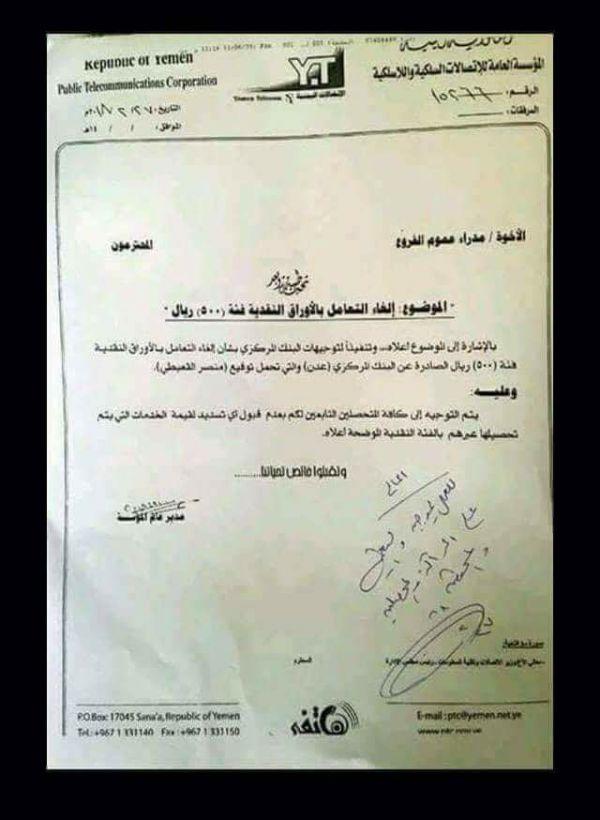 """جماعة الحوثي تمنع التجار من التعامل مع الأوراق النقدية الجديدة فئة """"500"""" ريال"""