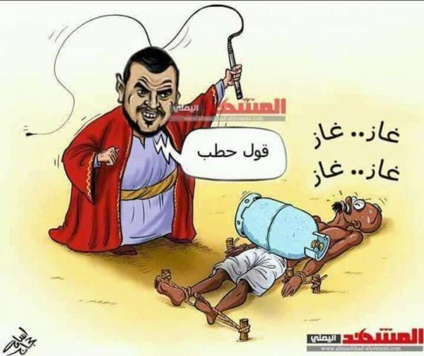 """""""النكتة الشعبية الساخرة"""".. السلاح اليمني في مواجهة أزمة الغاز المنزلي (تقرير خاص)"""