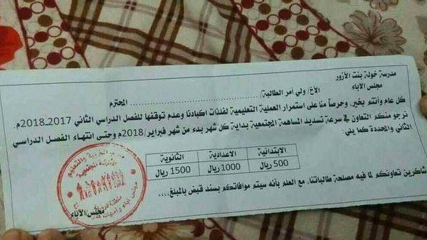 الحوثيون يفرضون رسومًا جديدة على طلاب مدارس أمانة العاصمة شهرياً
