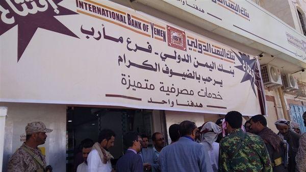 بنك اليمن الدولي يفتتح فرعا له بمحافظة مأرب