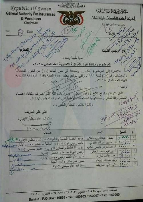 """أموال التأمينات.. أموال طائلة تذهب إلى جيوب """"قادة الحوثيين"""" وحرمان المتقاعدين """"وثيقة"""""""