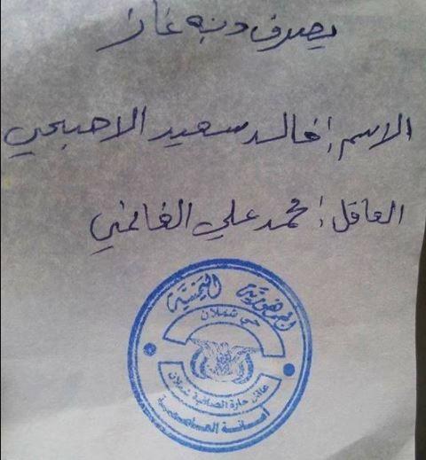 """""""الكروت"""" خدعة حوثية لامتصاص غضب المواطنين جراء انعدام الغاز بـ""""صنعاء"""""""