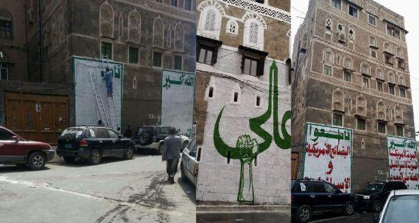 تحذيرات حكومية من تشويه المليشيا للآثار والمعالم التاريخية في صنعاء القديمة